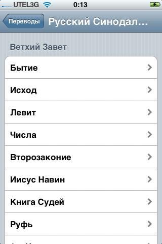 Библия для iPhone. Выбор книги